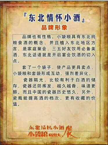 东北小袋粮酒  河北燃宇运营中心 1:招聘河北,山东招商经理 2:招聘石家庄 ...