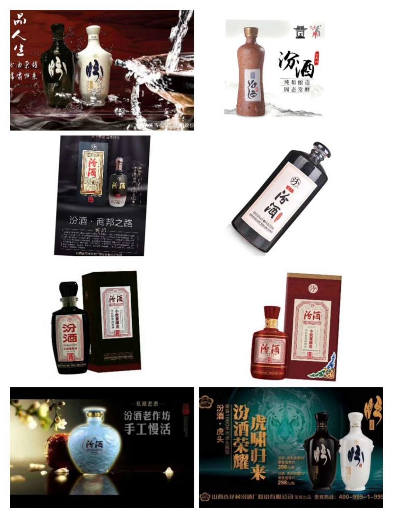 汾酒 世界的汾酒 中国的汾酒  山西的汾酒,骨子里的汾酒清香型白酒鼻祖 山 ...