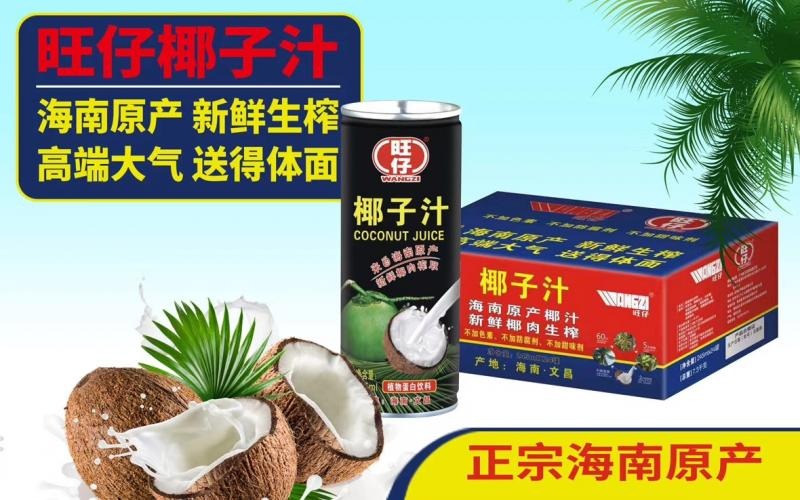 利润,空间,正宗,知名品牌,海南 正宗海南原产地椰汁,旺仔~知名品牌,利润空间大。 中国酒业第一论坛 白酒招商