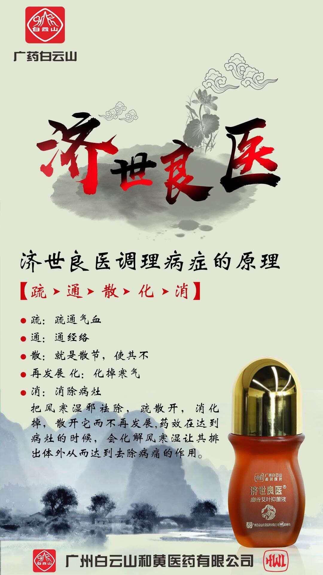 广药白云山品牌,济世良医麝香艾液,主要功效:消炎止痛、活血化淤、通经活 ...