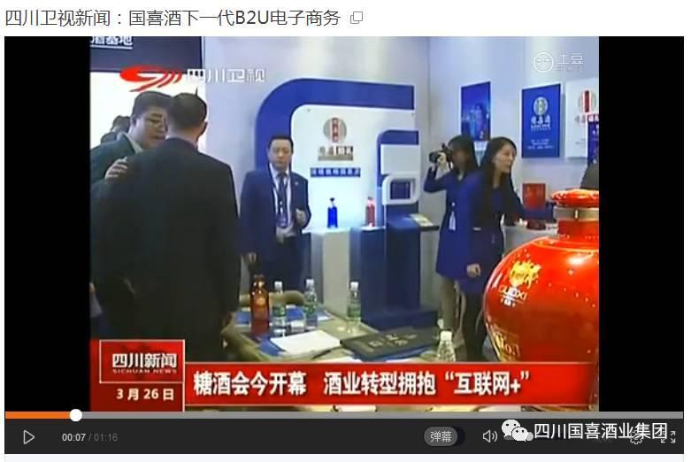 """2012年国喜酒业斥资3亿元,扩大建设基酒生产规模,在""""中国名酒工业园""""奠 ..."""