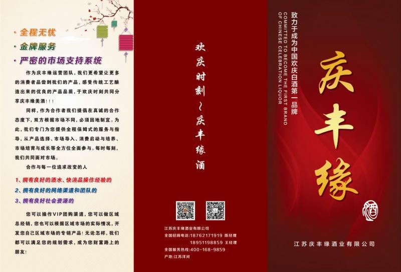 中国欢庆白酒第一品牌,庆丰缘酒。已正式开始运作,平台已经建立,现招纳各 ...