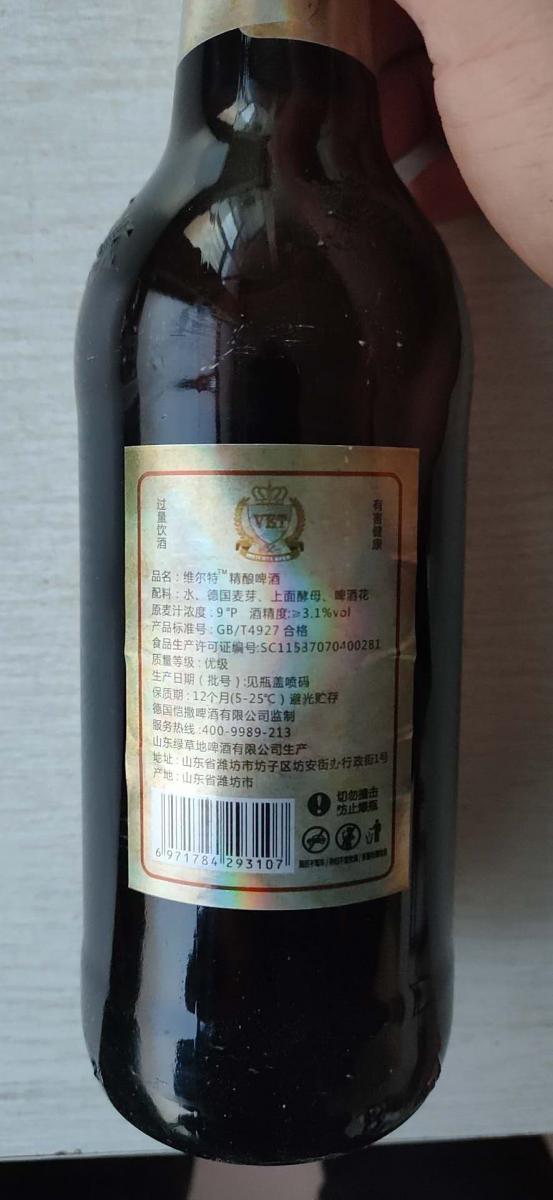 2000件基础原浆白啤 1×12瓶40毫升 保质期到2020年7月底 特价处理