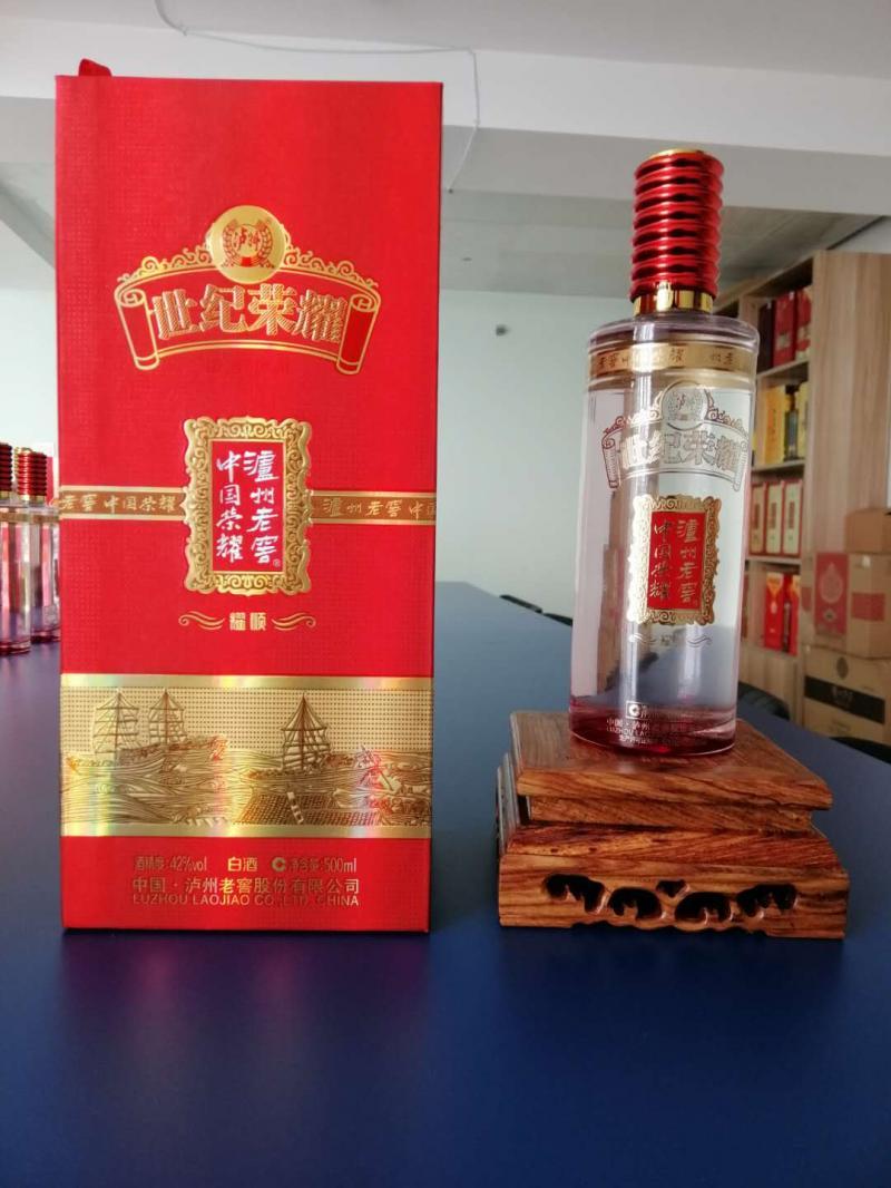泸州老窖世纪荣耀系列诚招白酒销售精英。要求白酒销售行业十年以上工作经验 ...