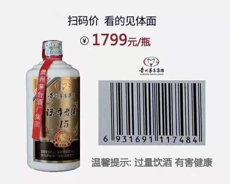 爆款推荐【陈年老酒】    仅400件库存,赚钱机会不等人,后得拿货看尾灯  ...