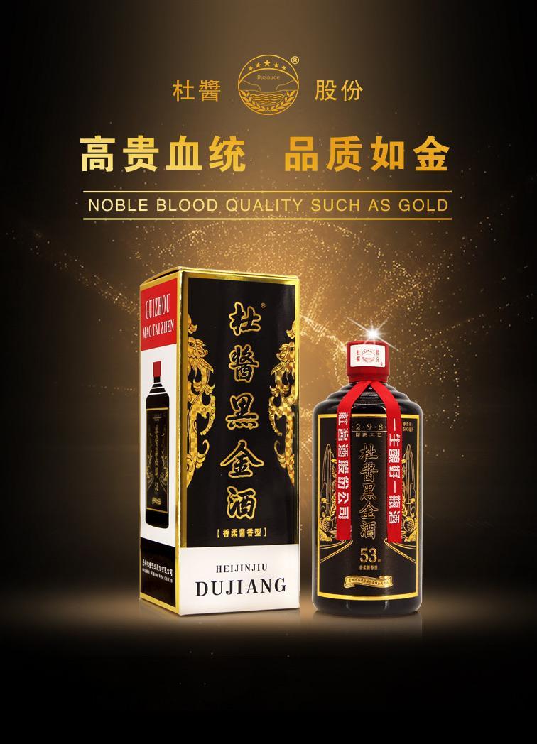 杜酱股份扛鼎之作,酒体采用六年小红粮坤沙加以十年以上老酒勾调,遵循千年 ...