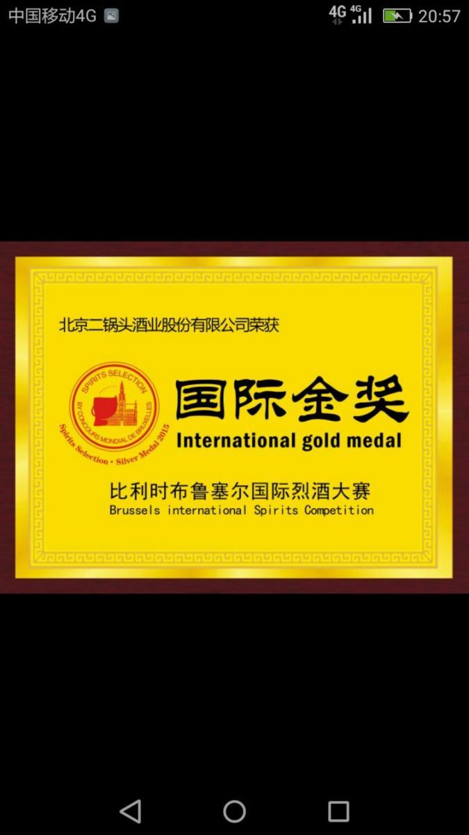 源于,锅头,品牌,值得,信赖 源于1163年皇家贡酒,正宗北京二锅头,大品牌,值得信赖。 中国酒业第一论坛 白酒招商